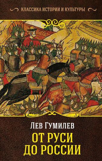 Лев Гумилев - От Руси до России обложка книги