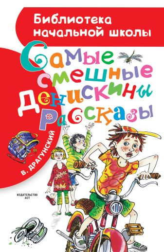"""Драгунский В.Ю. - Самые смешные """"Денискины рассказы"""" обложка книги"""