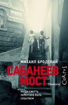Михаил Бродский - Сабанеев мост' обложка книги