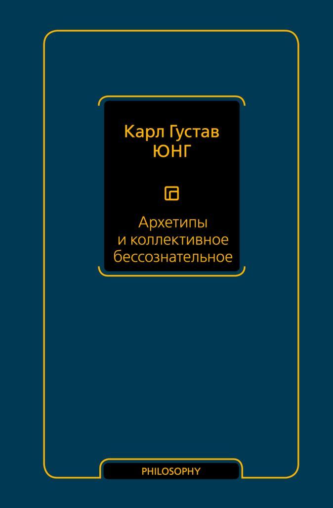 Карл Густав Юнг - Архетипы и коллективное бессознательное обложка книги