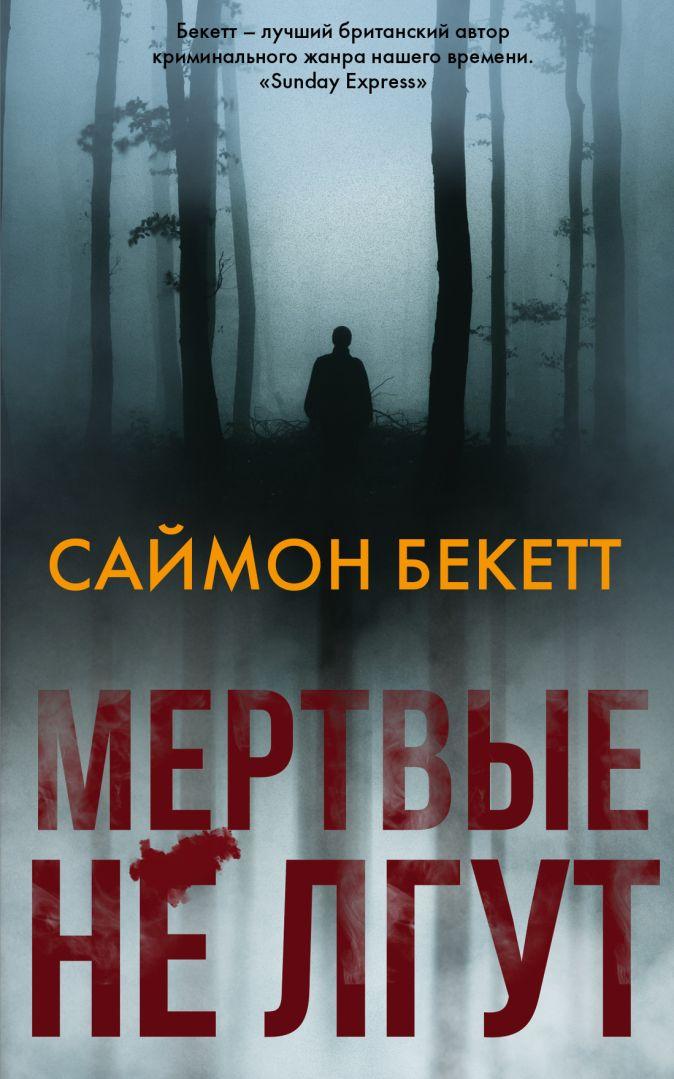 Саймон Бекетт - Мертвые не лгут обложка книги