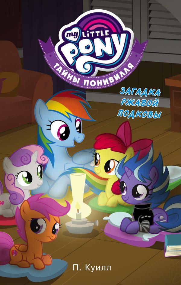 Мой маленький пони. Тайны Понивилля. Загадка ржавой подковы Куилл П.