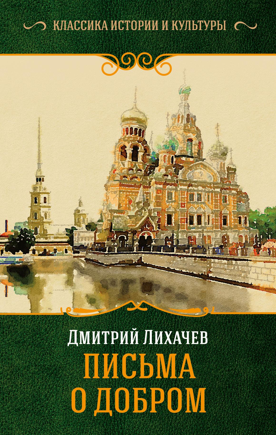 Дмитрий Лихачев Письма о добром лихачев д заметки и наблюдения из записных книжек разных лет