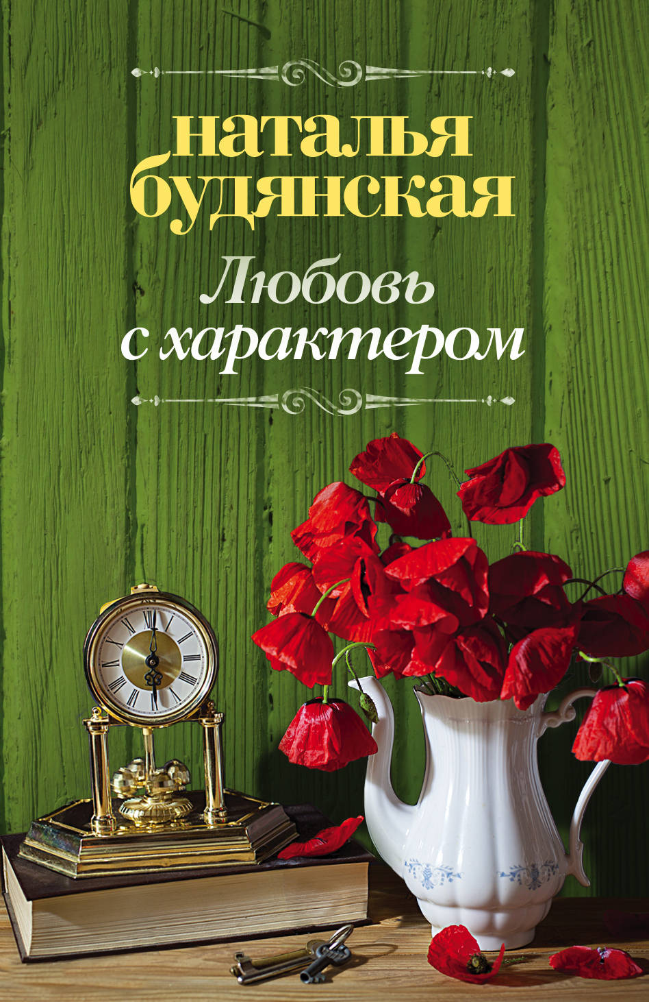 Наталья Будянская Любовь с характером