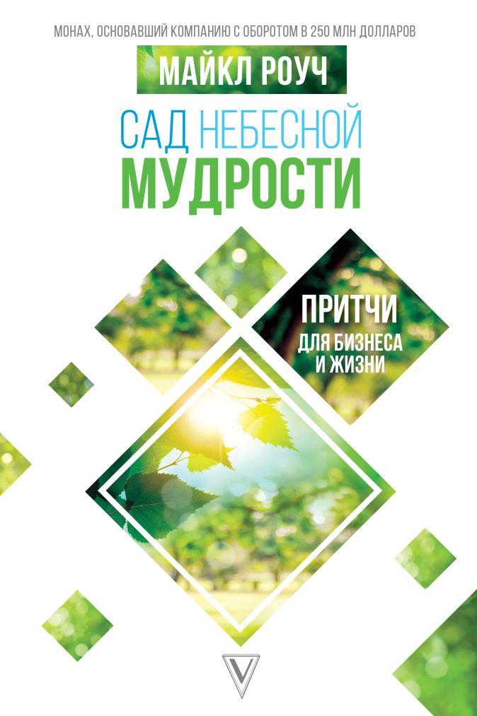 Роуч М. - Сад небесной мудрости: притчи для бизнеса и жизни обложка книги