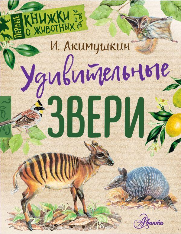 Акимушкин Игорь Иванович Удивительные звери