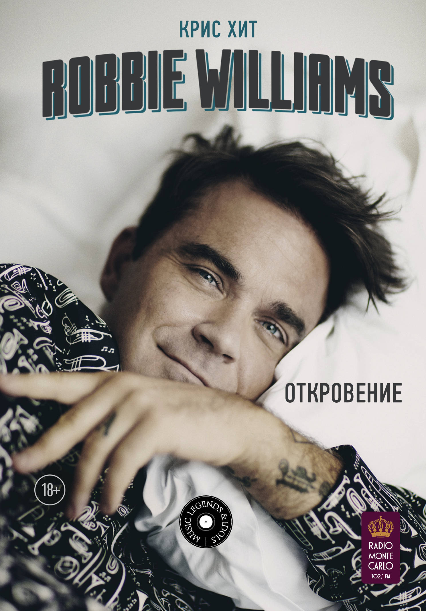 Хит К. Robbie Williams: Откровение робби уильямс robbie williams take the crown cd dvd