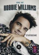 Хит К. - Robbie Williams: Откровение' обложка книги