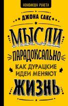 Сакс Дж. - Мысли парадоксально: как дурацкие идеи меняют жизнь' обложка книги