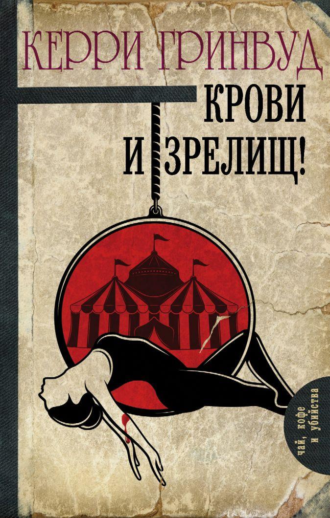 Керри Гринвуд - Крови и зрелищ! обложка книги