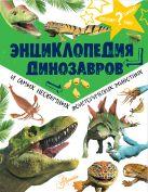 Мэттью Рейк - Энциклопедия динозавров и самых необычных доисторических животных' обложка книги