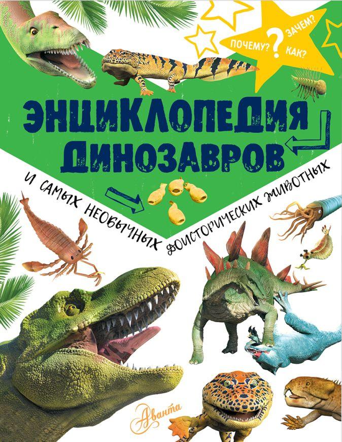 Энциклопедия динозавров и самых необычных доисторических животных Мэттью Рейк