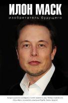Шорохов А.А. - Илон Маск: изобретатель будущего' обложка книги