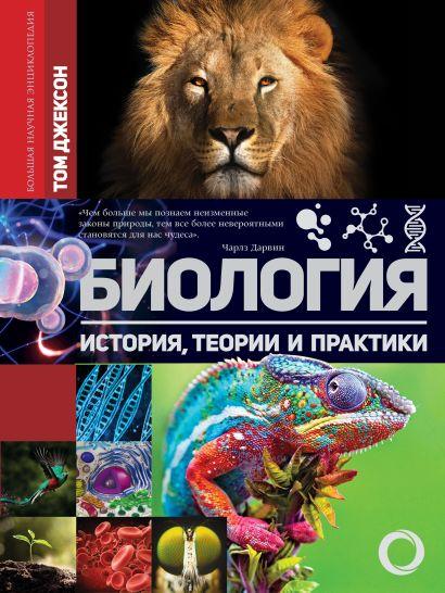 Биология. История, теории и практики - фото 1