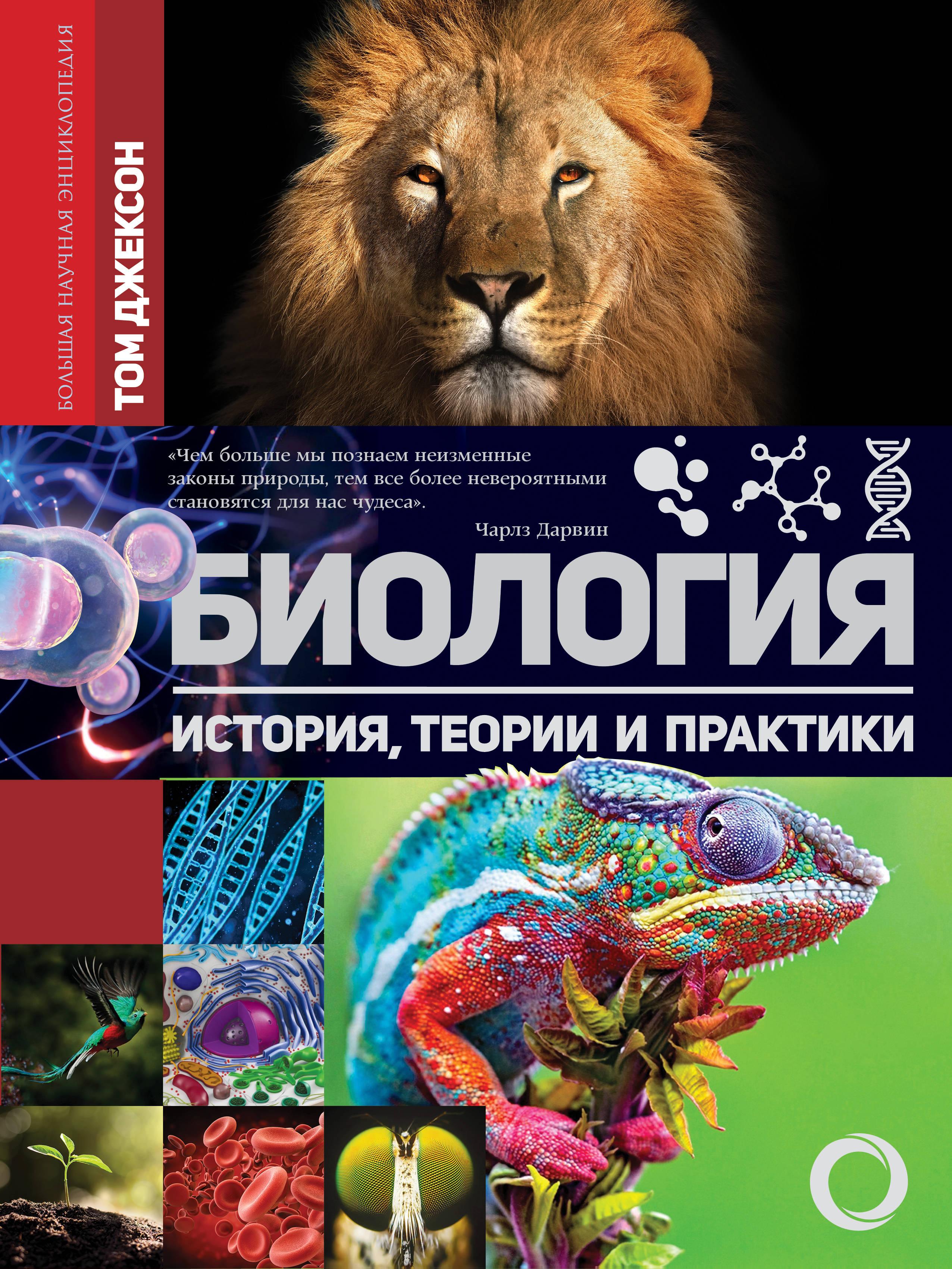 Биология. История, теории и практики ( Джексон Том  )