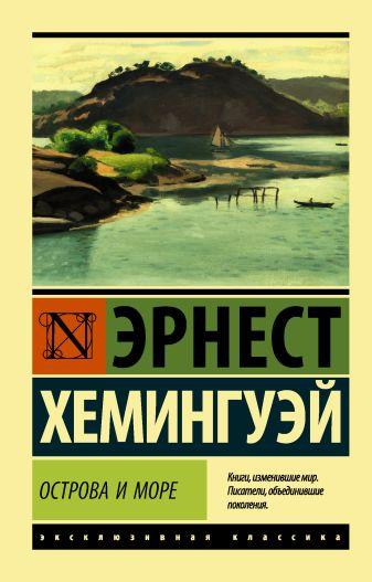 Эрнест Хемингуэй - Острова и море обложка книги