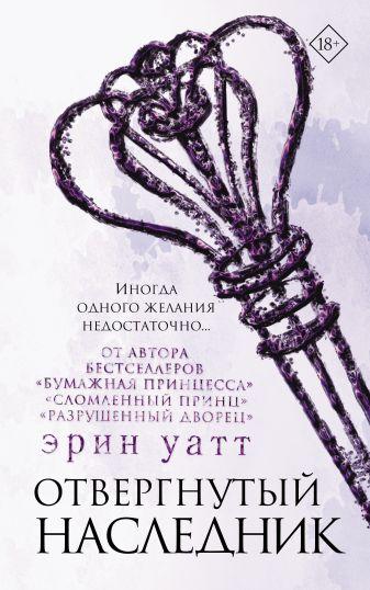 Эрин Уатт - Отвергнутый наследник обложка книги