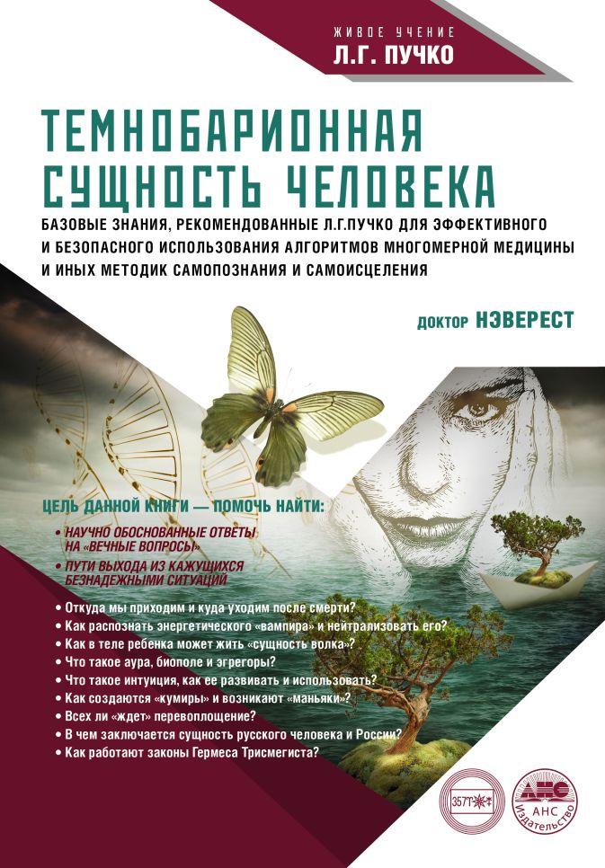 Непокойчицкий Г.А. - Темнобарионная сущность человека обложка книги