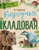 Барков А.С. - Барсучья кладовая' обложка книги