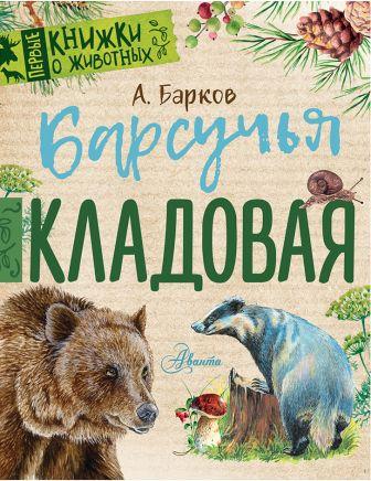 Барков А.С. - Барсучья кладовая обложка книги