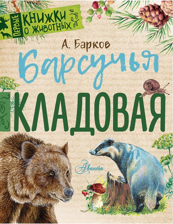 цена на Барков Александр Сергеевич Барсучья кладовая