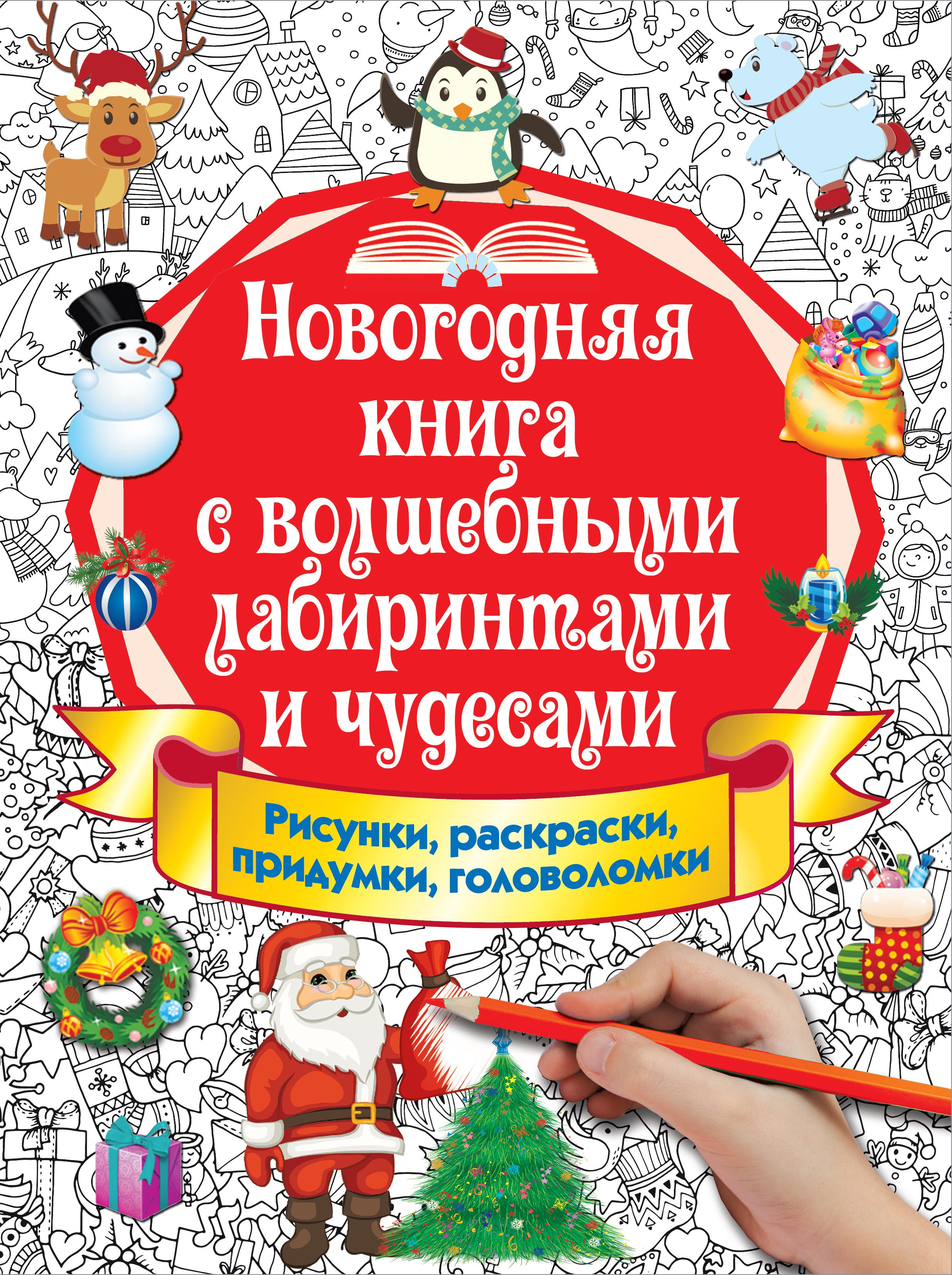 . Новогодняя книга с волшебными лабиринтами и чудесами весёлые поделки к празднику