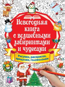 Новогодняя книга с волшебными лабиринтами и чудесами