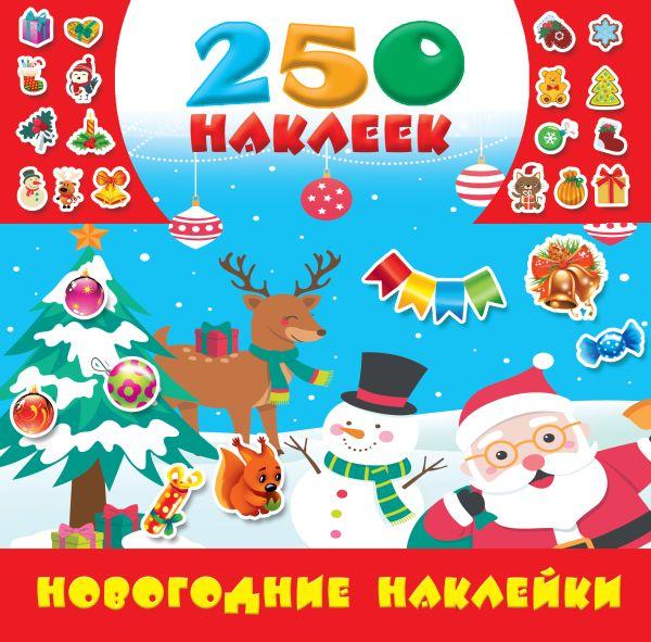 Горбунова И.В. Новогодние наклейки