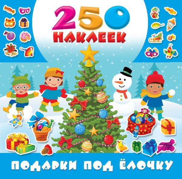 Горбунова И.В. Подарки под ёлочку детские наклейки издательство аст подарки под ёлочку 250 наклеек