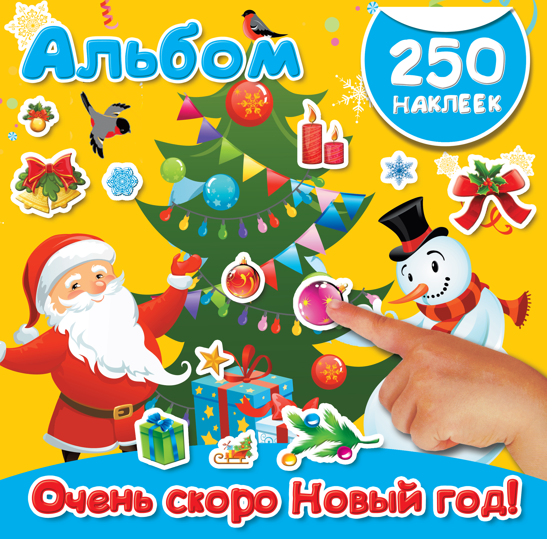 купить . Очень скоро Новый год! по цене 125 рублей