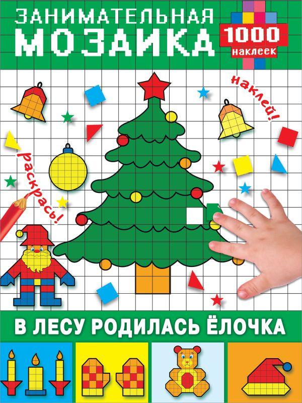 Глотова М.Д. В лесу родилась ёлочка