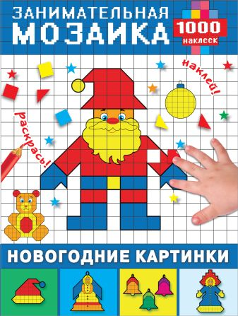 Глотова М.Д. - Новогодние картинки обложка книги