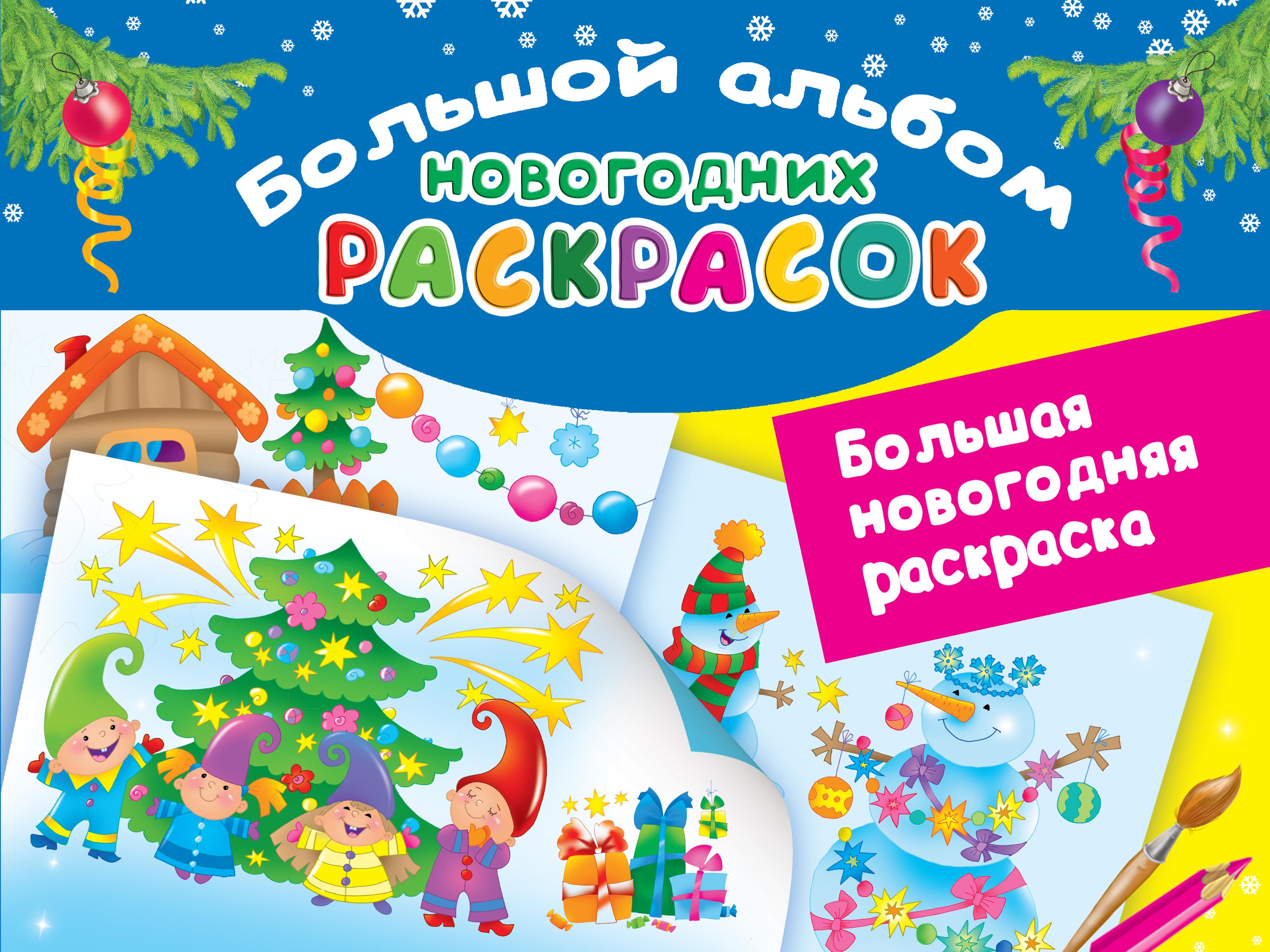 Двинина Л.В. Большая новогодняя раскраска