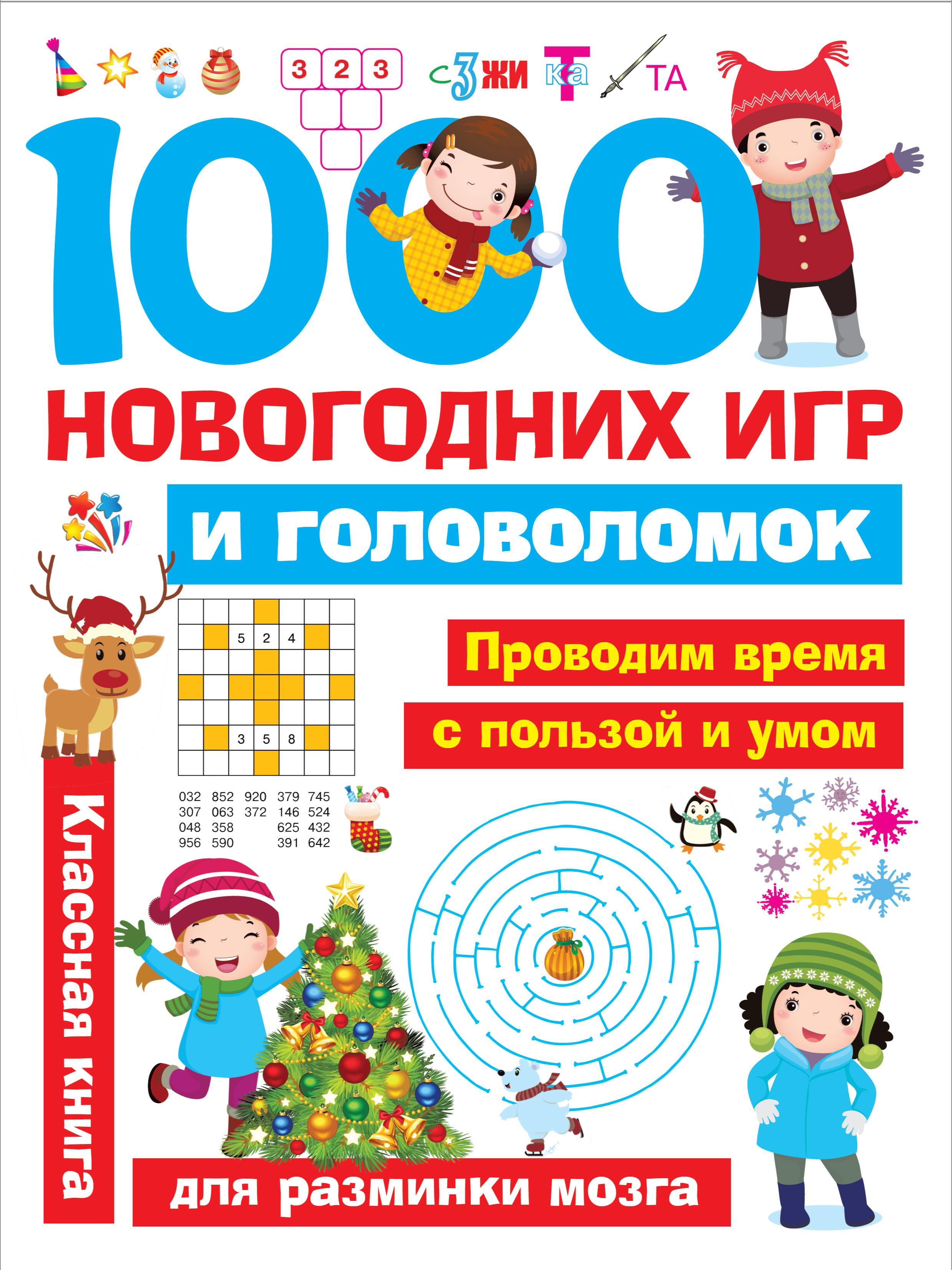 . 1000 новогодних игр и головоломок заряди мозги более 1000 фактов афоризмов загадок головоломок на каждый день