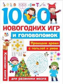 Занимательные головоломки для малышей