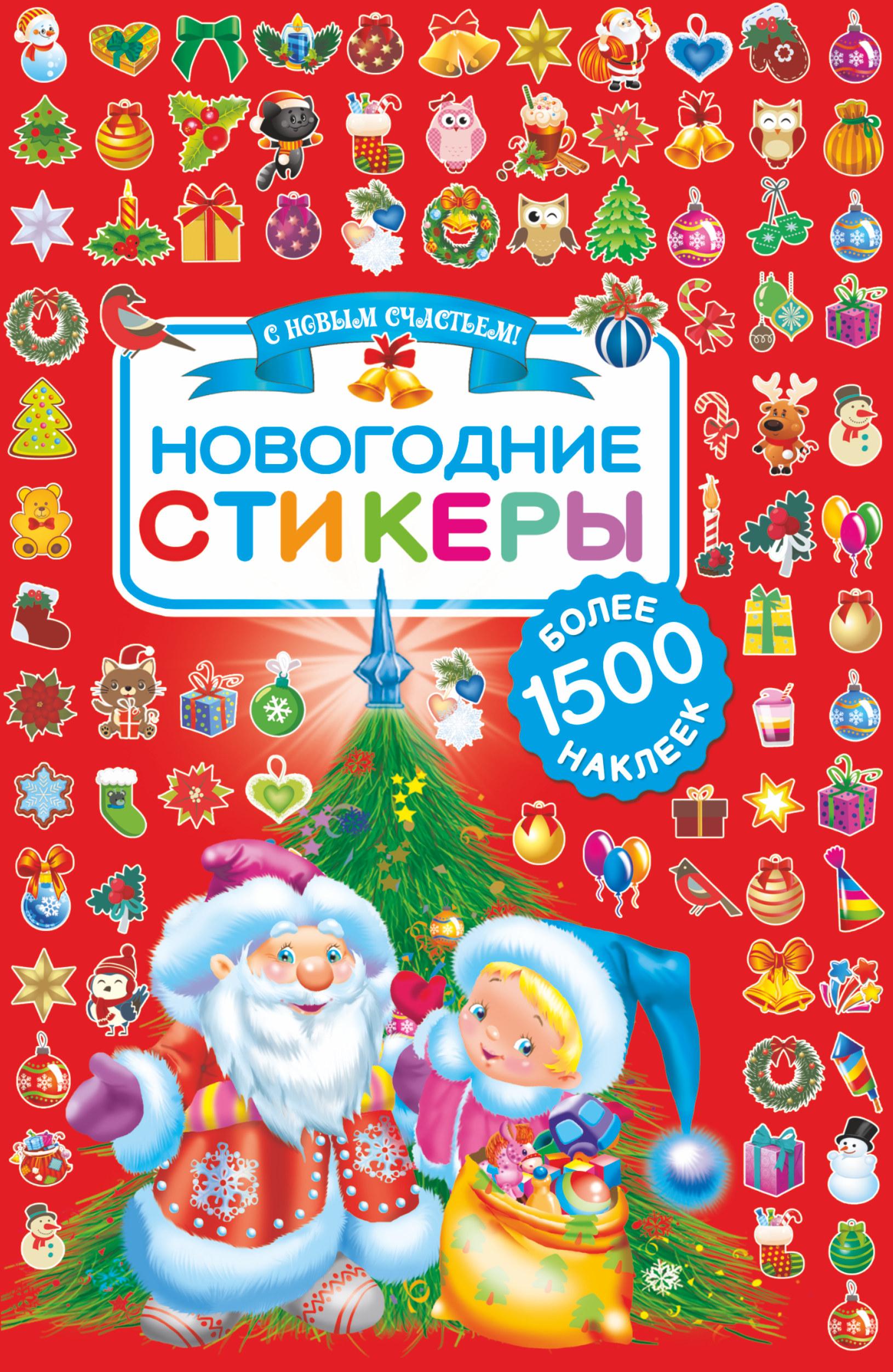 Фото - . Новогодние стикеры стикеры для стен unbranded diy jm8361