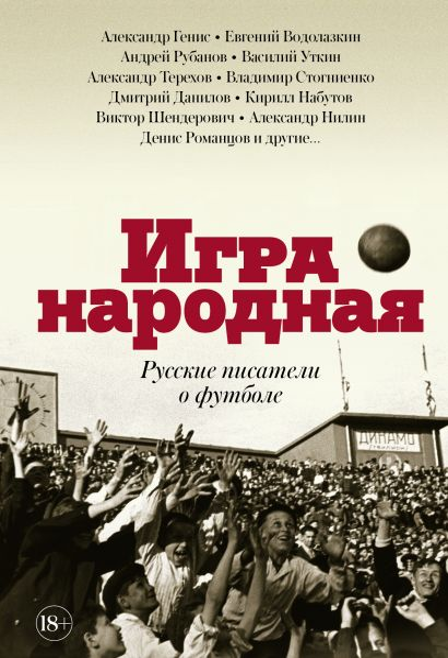 Игра народная. Русские писатели о футболе - фото 1