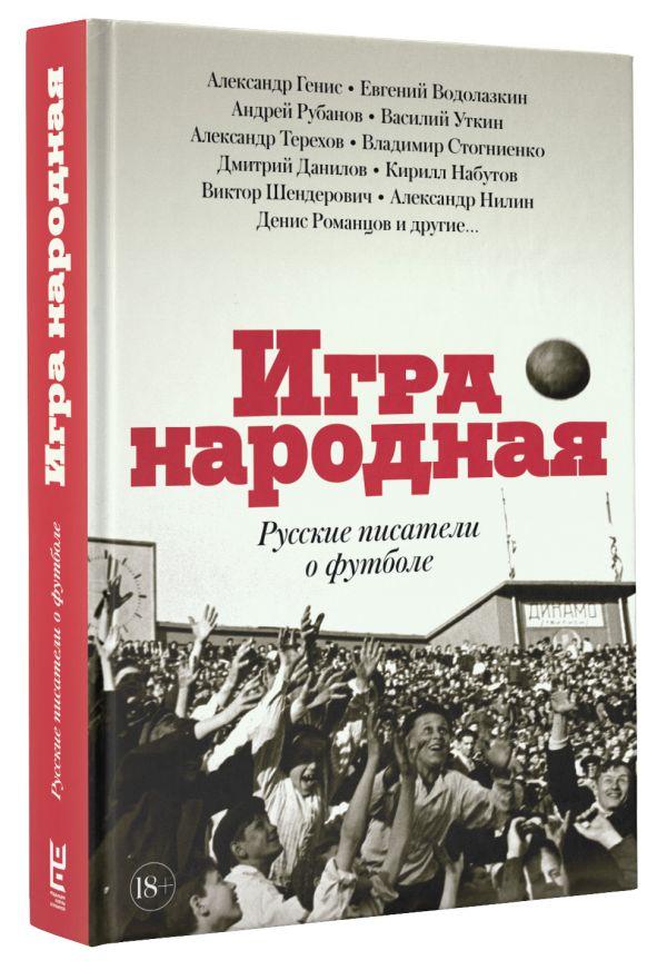 Игра народная. Русские писатели о футболе фото