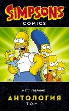 Мэтт Грейнинг - Симпсоны. Антология. Том 1' обложка книги