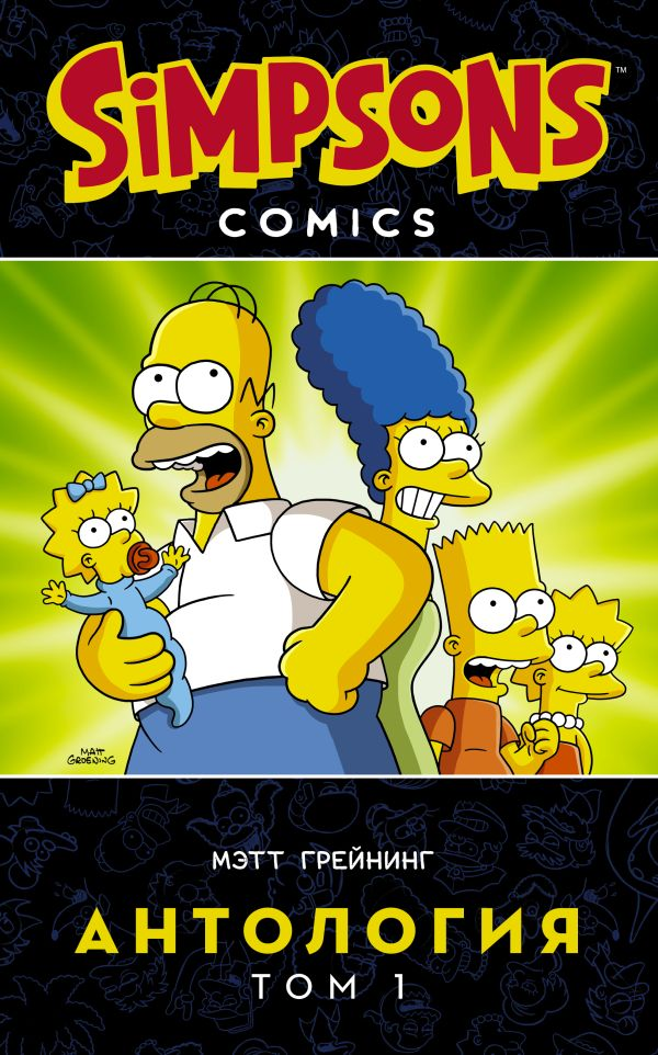 Грейнинг Мэтт Симпсоны. Антология. Том 1