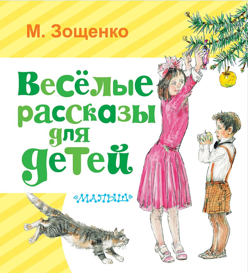 Зощенко М.М. Весёлые рассказы для детей