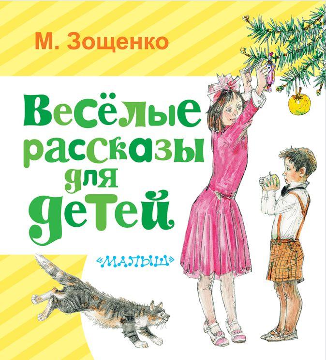 Зощенко М.М. - Весёлые рассказы для детей обложка книги