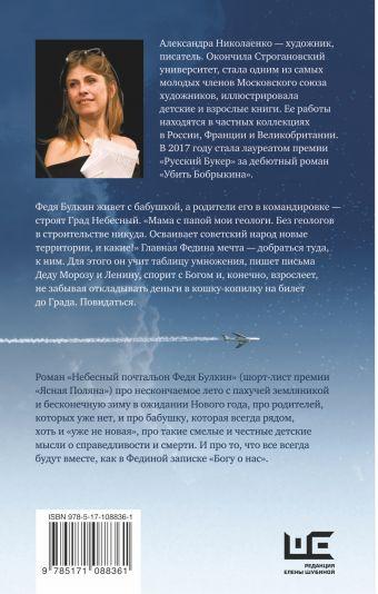 Небесный почтальон Федя Булкин Александра Николаенко