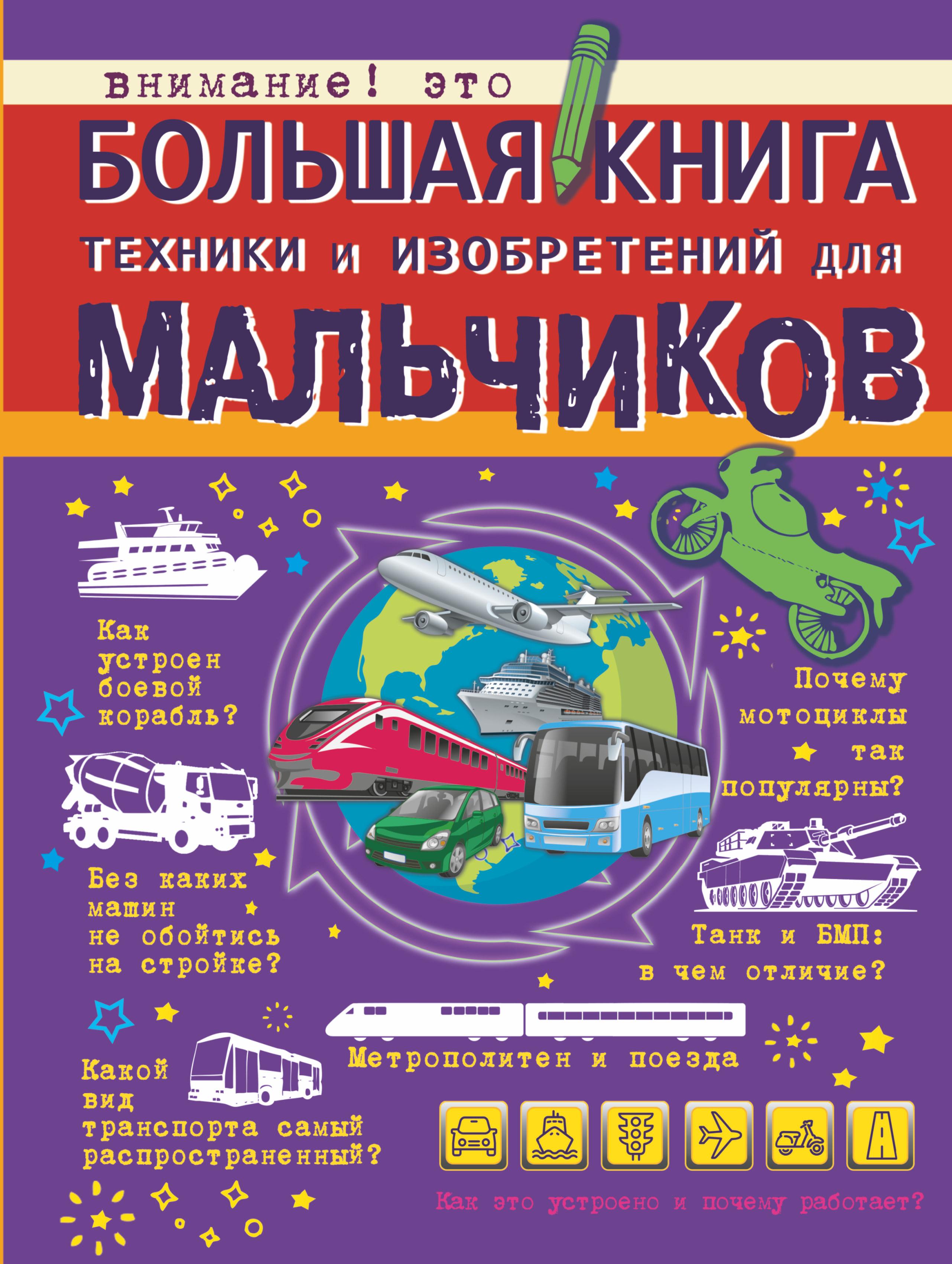А. Мерников, М. Филиппова Большая книга техники и изобретений для мальчиков