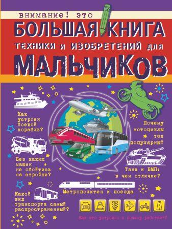 А. Мерников, М. Филиппова - Большая книга техники и изобретений для мальчиков обложка книги