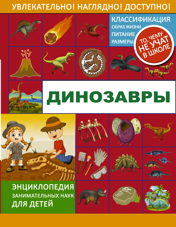 В. Ликсо , М. Филиппова, Е. Хомич Динозавры ликсо в в филиппова м д хомич е о все о динозаврах