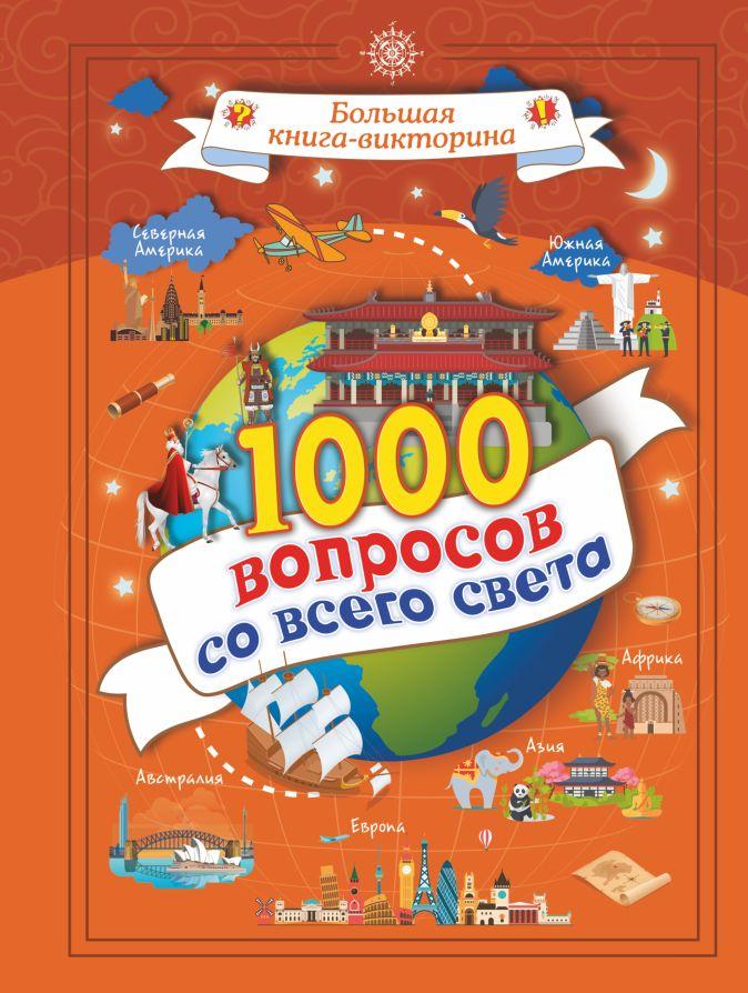 1000 вопросов со всего света А. Третьякова