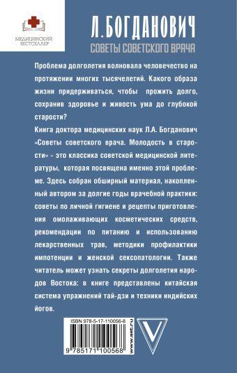 Советы советского врача. Молодость в старости Богданович Л.А.