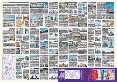 Санкт-Петербург. Карта+путеводитель по центру города - фото 1