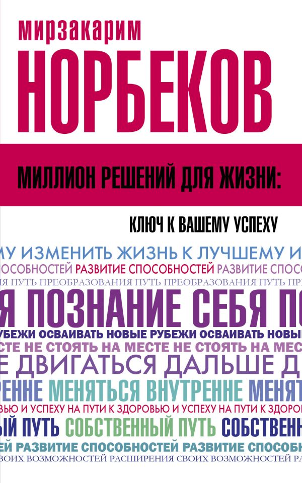 Норбеков Мирзакарим Санакулович Миллион решений для жизни: ключ к вашему успеху